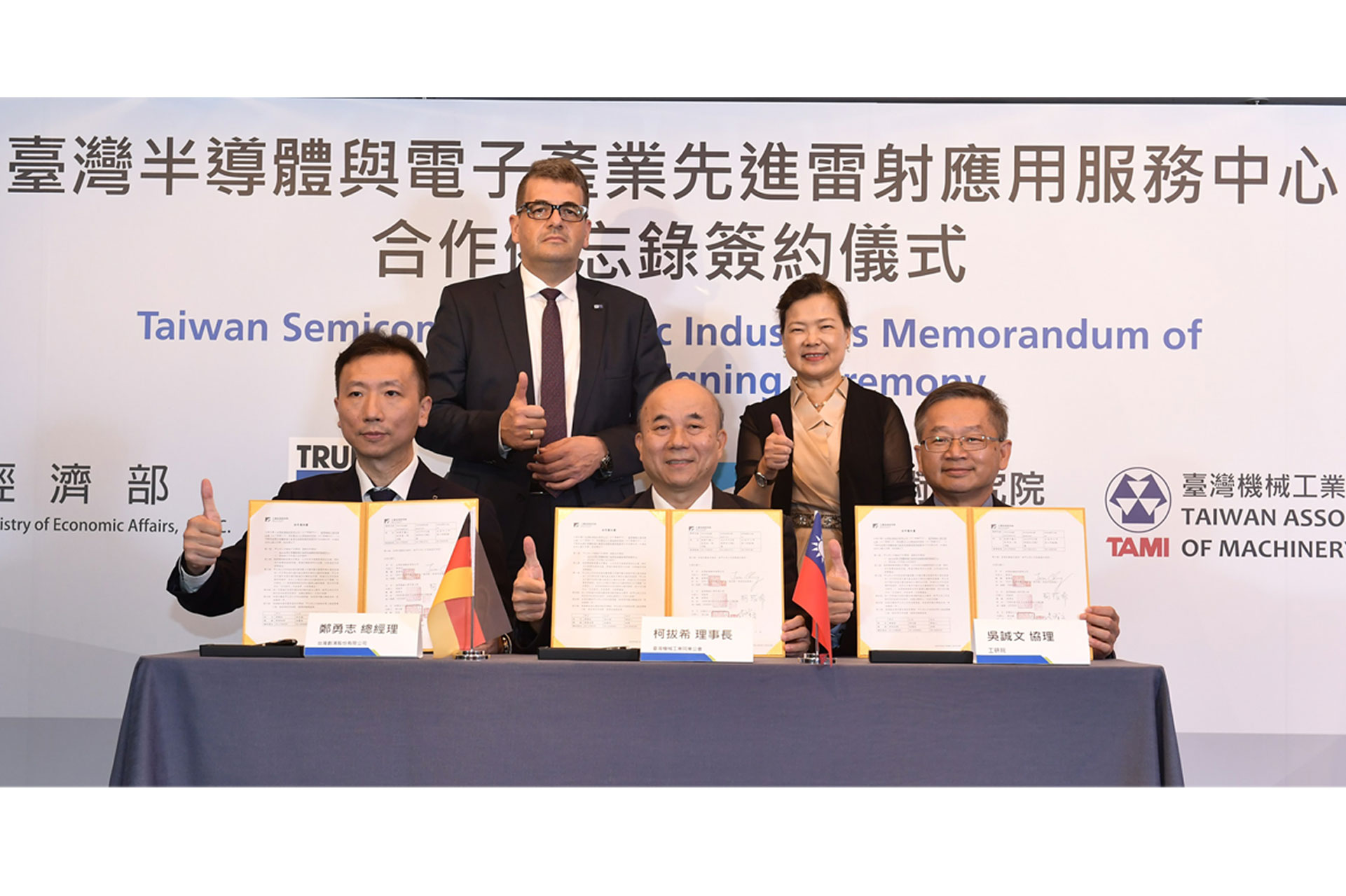 TRUMPF signed MOU with ITRI and TAMI to establish the Taiwan Laser Application Center in Tainan Photo-2